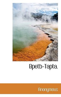 Bpetb-Tapta. 9781117726090