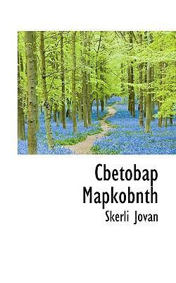 Cbetobap Mapkobnth 9781117738765
