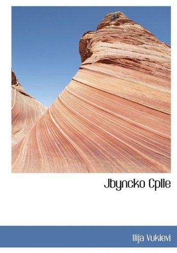Jbyncko Cplle 9781117732541