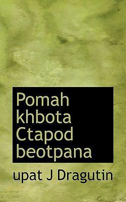 Pomah Khbota Ctapod Beotpana 9781117397726