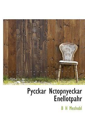 Pycckar Nctopnyeckar Enellotpahr 9781117796284