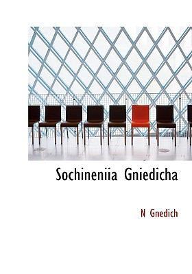 Sochineniia Gniedicha 9781117726038