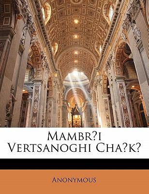 Mambr I Vertsanoghi Cha K 9781141600243