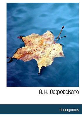 A. H. Octpobckaro 9781140003946