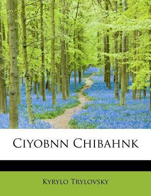 Ciyobnn Chibahnk 9781140637554