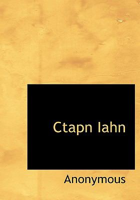 Ctapn Iahn 9781140001805