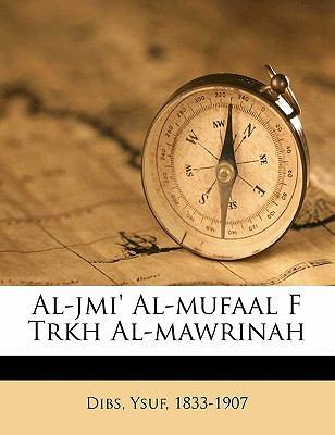 Al-Jmi' Al-Mufaal F Trkh Al-Mawrinah