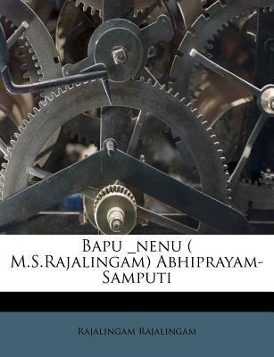Bapu _Nenu ( M.S.Rajalingam) Abhiprayam-Samputi 9781174576287
