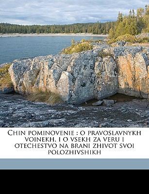 Chin Pominovenie: O Pravoslavnykh Voinekh, I O Vsekh Za Veru I Otechestvo Na Brani Zhivot Svoi Polozhivshikh 9781175060723