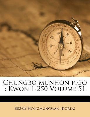 Chungbo Munhon Pigo: Kwon 1-250 Volume 51 9781172568215