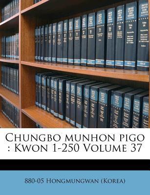 Chungbo Munhon Pigo: Kwon 1-250 Volume 37 9781172568611