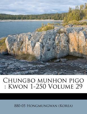 Chungbo Munhon Pigo: Kwon 1-250 Volume 29 9781172574254