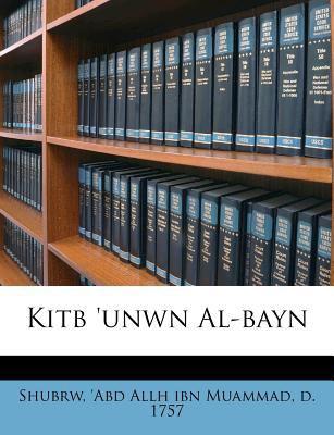 Kitb 'Unwn Al-Bayn 9781172591978