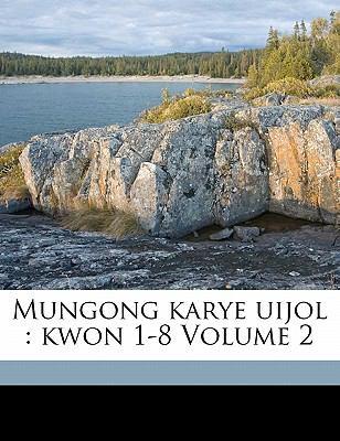Mungong Karye Uijol: Kwon 1-8 Volume 2 9781172187133