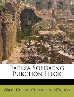 Paeksa Sonsaeng Pukchon Illok 9781172545414