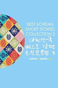 Best Korean Short Stories Collection 3 (Korean Edition)