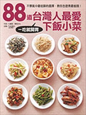 88 DAO Tai WAN Ren Zui AI Xia Fan Xiao Cai