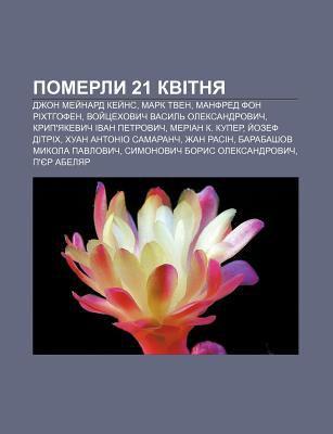 Pomerly 21 Kvitnya: Dzhon Mey Nard Key NS, Mark Tven, Manfred Fon Rikhthofen, Voy Tsekhovych Vasyl Oleksandrovych 9781233821549