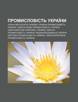 Promyslovist Ukrai NY: Chorna Metalurhiya Ukrai NY, Hirnycha Promyslovist Ukrai NY, Naftohazova Promyslovist Ukrai NY 9781233823987