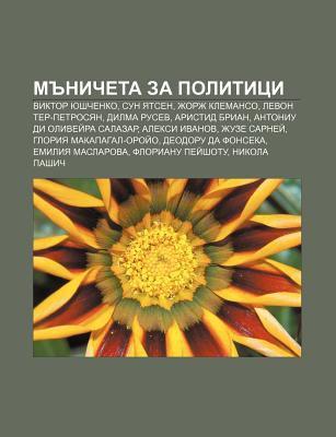 M Nicheta Za Polititsi: Viktor Yushchenko, Sun Yat Sen, Zhorzh Klemanso, Levon Ter-Petrosyan, Dilma Rusev, Aristid Brian 9781233972005