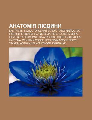 Anatomiya Lyudyny: Vahitnist , Kistka, Holovnyy Mozok, Holovnyy Mozok Lyudyny, Endokrynna Systema, Leheni 9781233792597