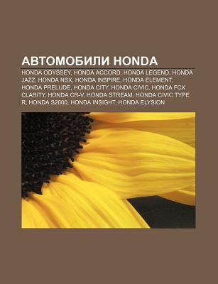 Avtomobili Honda: Honda Odyssey, Honda Accord, Honda Legend, Honda Jazz, Honda Nsx, Honda Inspire, Honda Element, Honda Prelude, Honda C