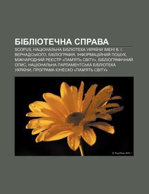 Bibliotechna Sprava: Scopus, Natsional Na Biblioteka Ukrai NY Imeni V. I. Vernads Koho, Bibliohrafiya, Informatsiy Nyy Poshuk 9781233794751