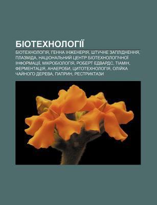 Biotekhnolohii: Biotekhnolohiya, Henna Inzheneriya, Shtuchne Zaplidnennya, Plazmida, Natsional Nyy Tsentr Biotekhnolohichnoi Informats 9781233794867