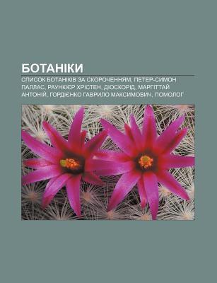 Botaniky: Spysok Botanikiv Za Skorochennyam, Peter-Symon Pallas, Raunkiyer Khristen, Dioskorid, Marhittay Antoniy 9781233794119