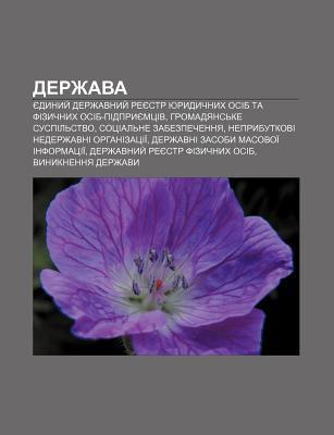 Derzhava: Yedynyy Derzhavnyy Reyestr Yurydychnykh Osib Ta Fizychnykh Osib-Pidpryyemtsiv, Hromadyans Ke Suspil Stvo, Sotsial Ne Z 9781233799909