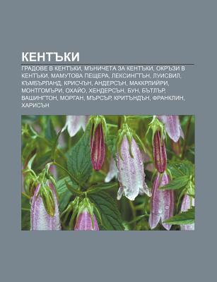 Kent KI: Gradove V Kent KI, M Nicheta Za Kent KI, Okr Zi V Kent KI, Mamutova Peshtera, Leksingt N, Luisvil, K MB Rland, Krisch 9781233968657