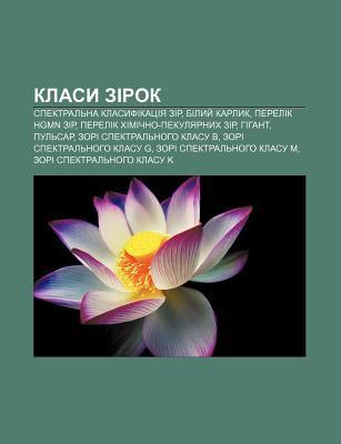 Klasy Zirok: Spektral Na Klasyfikatsiya Zir, Bilyy Karlyk, Perelik Hgmn Zir, Perelik Khimichno-Pekulyarnykh Zir, Hihant, Pul Sar 9781233803200