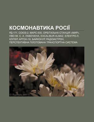 Kosmonavtyka Rosii: Rd-171, Soyuz-2, Mars-500, Orbital Na Stantsiya Myr , Nvo Im. S. A. Lavochkina, Excalibur Almaz, Elektro-L, Kliper 9781233804290
