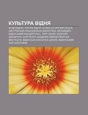 Kul Tura Vidnya: Muzei Vidnya, Teatry Vidnya, Muzey Istorii Mystetstv, Avstriy S Ka Natsional Na Biblioteka, Bel Veder 9781233855025