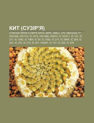 Kyt (Suzir'ya): Spysok Zirok Suzir'ya Kyta, Mira, Abell 370, Mess Ye 77, Hd1048, Hd1114, IC 1613, Hd1086, Hd573, IC 1670-1, IC 121, IC 9781233803675