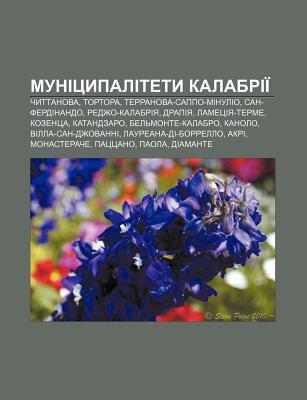Munitsypalitety Kalabrii: Chyttanova, Tortora, Terranova