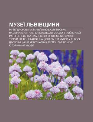 Muzei L Vivshchyny: Muzei Drohobycha, Muzei L Vova, L Vivs Ka Natsional Na Halereya Mystetstv