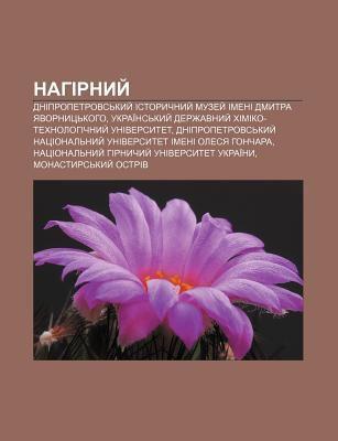 Nahirnyy: Dnipropetrovs Kyy Istorychnyy Muzey Imeni Dmytra Yavornyts Koho, Ukrai NS Kyy Derzhavnyy Khimiko-Tekhnolohichnyy Unive 9781233851157
