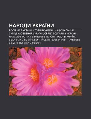 Narody Ukrai NY: Rosiyany V Ukrai Ni, Uhortsi V Ukrai Ni, Natsional Nyy Sklad Naselennya Ukrai NY, Yevrei , Bolhary V Ukrai Ni 9781233809714
