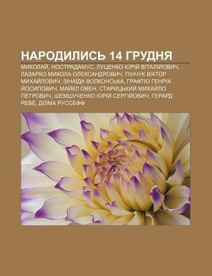 Narodylys 14 Hrudnya: Mykolay , Nostradamus, Lutsenko Yuriy Vitaliy Ovych, Lazarko Mykola Oleksandrovych, Pinchuk Viktor Mykhay Lovych 9781233810260