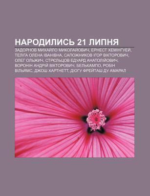 Narodylys 21 Lypnya: Zadornov Mykhay Lo Mykolay Ovych, Ernest Kheminhuey , Teliha Olena Ivanivna, Sapozhnykov Ihor Viktorovych, Oleh Ol Zhy 9781233811267