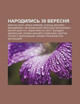 Narodylys 30 Veresnya: Martina Khinhis, Frank Ray Kard, Kuznets Mykhay Lo Mefodiy Ovych, Vasylevs Kyy Oleksandr Mykhay Lovych 9781233812608