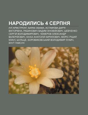 Narodylys 4 Serpnya: Lui Armstronh, Barak Obama, Astaf'yeva Dar'ya Viktorivna, Rabynovych Vadym Zinoviy Ovych 9781233812837