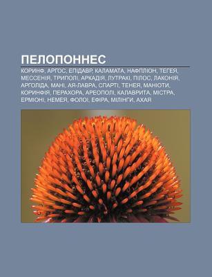 Peloponnes: Korynf, Arhos, Epidavr, Kalamata, Nafplion, Teheya, Messeniya, Trypoli, Arkadiya, Lutraki, Pilos, Lakoniya, Arholida, 9781233854646