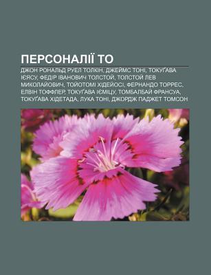 Personalii to: Dzhon Ronal D Ruel Tolkin, Dzhey MS Toni, Tokugava Iyeyasu, Fedir Ivanovych Tolstoy , Tolstoy Lev Mykolay Ovych 9781233819119