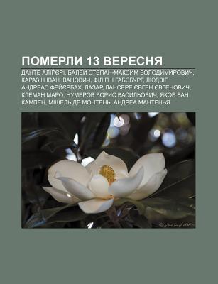 Pomerly 13 Veresnya: Dante Alig'yeri, Baley Stepan-Maksym Volodymyrovych, Karazin Ivan Ivanovych, Filip II Habsburh 9781233820597