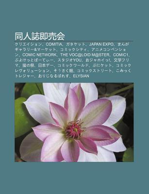 T Ng R N Zh J M I Hu: Kurieishon, Comitia, Gataketto, Japan
