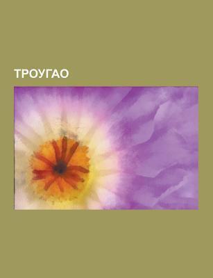 Trougao: Geometrija Trougla, Pitagorina Teorema, Zbir Uglova U Trouglu, Heronova Formula, Re Avanje Trougla, Jednakostrani Ni Trougao, Hipotenuza, Pit 9781230846491
