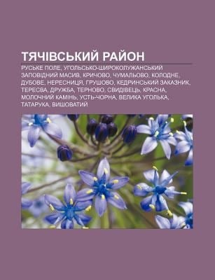 Tyachivs Kyy Ray on: Rus Ke Pole, Uhol S Ko-Shyrokoluzhans Kyy Zapovidnyy Masyv, Krychovo, Chumal Ovo, Kolodne, Dubove, Neresnytsya 9781233831296