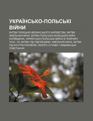 Ukrai NS Ko-Pol S KI Viy NY: Bytvy Halyts Ko-Volyns Koho Knyazivstva, Bytvy Khmel Nychchyny, Bytvy Pol S Ko-Kozats Kykh Viy N, Kolii Vshchyna